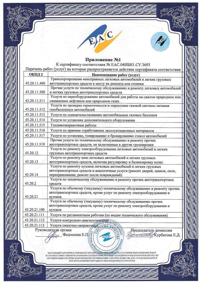 Автотонировка в Москве, автоэлектрика, автостекла